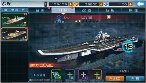 战舰养成计划武器获取途径汇总